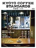 KYOTO COFFEE STANDARDS (淡交ムック) 画像