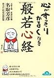 心がすっきりかるくなる 般若心経 (コスモ文庫)