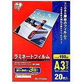 アイリスオーヤマ ラミネートフィルム 150μm A3 サイズ 20枚入 LZ-15A320
