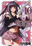 EIGHTH10巻 (デジタル版ガンガンコミックスJOKER)