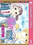 私の恋人 1 (マーガレットコミックスDIGITAL)