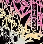 百年夜櫻忍法帖(通常1~2か月以内に発送)