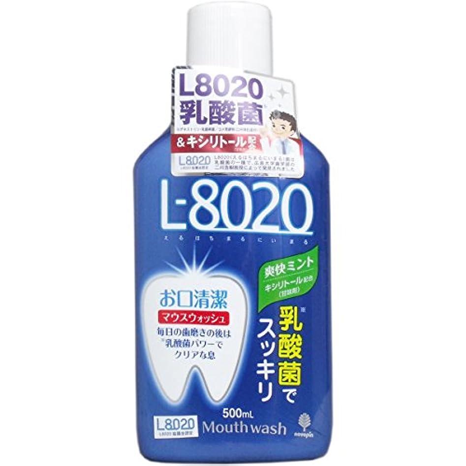 紀陽除虫菊 マウスウォッシュ クチュッペL-8020 爽快ミント 500ml (10個)