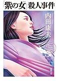 「紫の女」殺人事件 (徳間文庫)