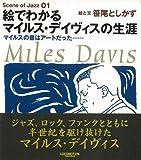 【バーゲンブック】 絵でわかるマイルス・デイヴィスの生涯