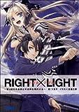 RIGHT×LIGHT~空っぽの手品師と半透明な飛行少女~ (ガガガ文庫)