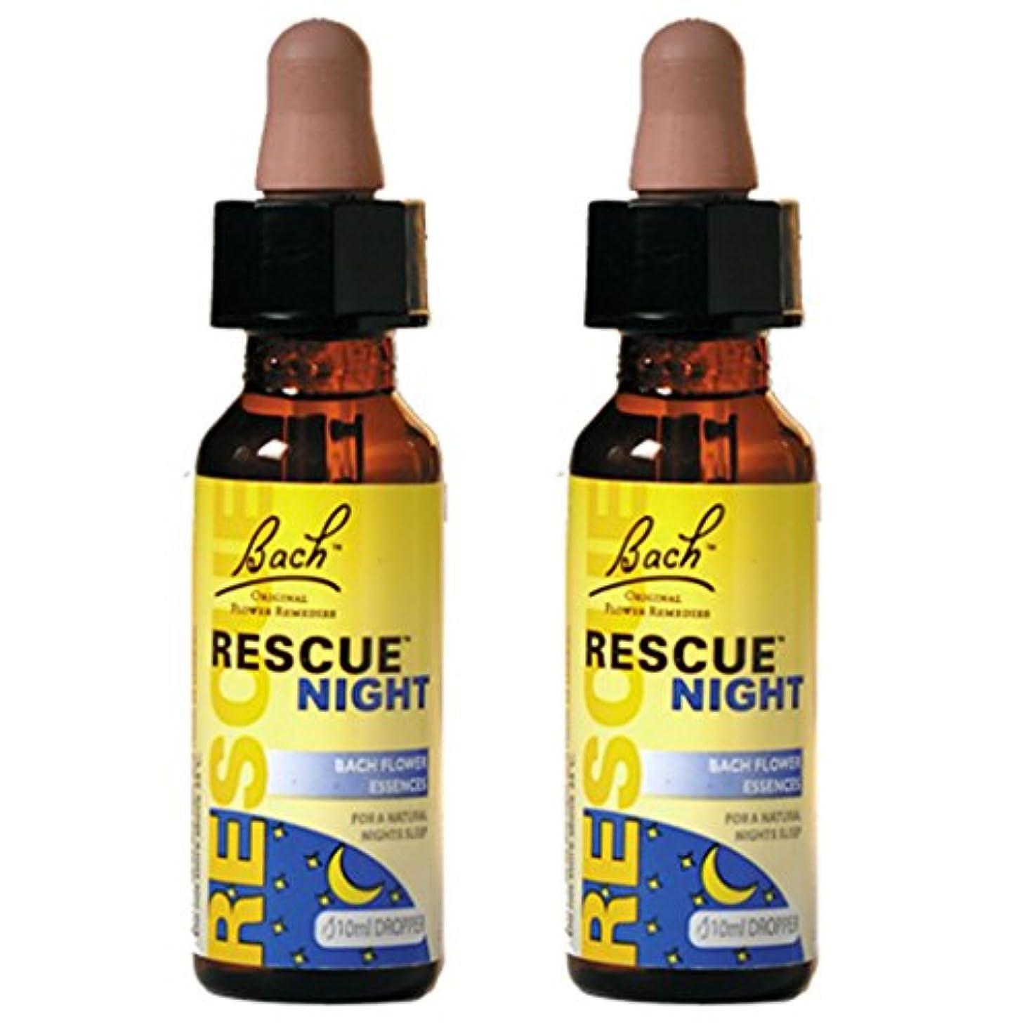 エクステント敬反対したレスキューナイト 10ml グリセリン 2本セット