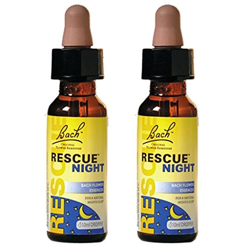協力するテレックス規定レスキューナイト 10ml グリセリン 2本セット