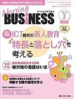 ナーシングビジネス 2016年3月号(第10巻3号)特集:ICT時代の新人教育 特長と落とし穴を考える