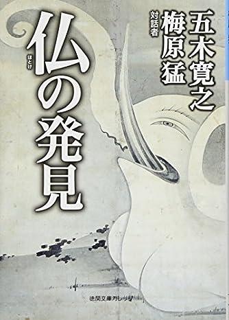 仏の発見 (徳間文庫カレッジ)