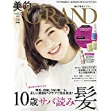 美的GRAND(グラン) vol.2 [雑誌]