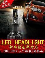 連体式 P7 LED ヘッドライト LED フォグランプ 内蔵式バラスト 無極性タイプ 角度調整可能 CSPチップ搭載 30W 4200ルーメ バルブ型番:H4 Hi/Lo切り替え型 6000K 純白色温度 DC11V~30V対応 取付簡単 2年保証付き 2個セット(P7-H4) [並行輸入品]