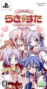 PSP らき☆すた 陵桜学園 桜藤祭 Portable DXパック