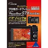 エツミ 液晶保護フィルム プロ用ガードフィルムAR Canon PowerShot G7X MarkⅢ専用 VE-7275