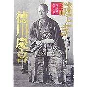 謎とき徳川慶喜―なぜ大坂城を脱出したのか