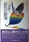 藍色の便箋 (小学館創造選書 (63))