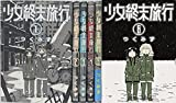 少女終末旅行 コミック 全6巻