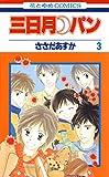 三日月パン 3 (花とゆめコミックス)