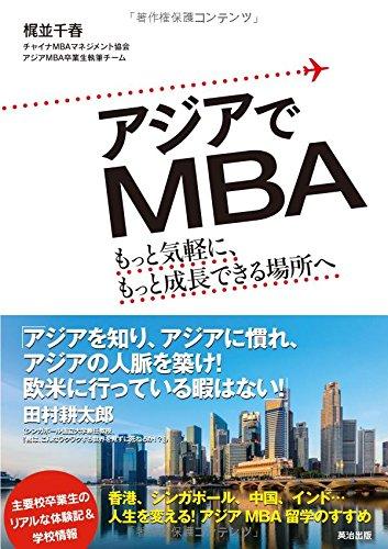 アジアでMBA――もっと気軽に、もっと成長できる場所への詳細を見る