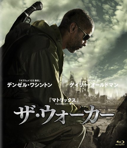 ザ・ウォーカー [Blu-ray]