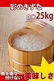 29年産 埼玉県産 白米 彩のきずな 25kg (検査一等米)
