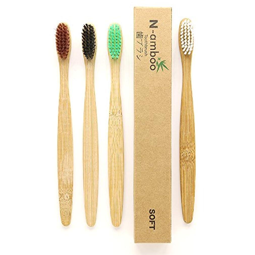 興奮する投票アレイN-amboo 竹製耐久度高い 歯ブラシ 4本入り(4色各1本)