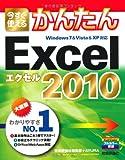 今すぐ使えるかんたん Excel 2010 (Imasugu Tsukaeru Kantan Series)