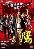 下町任侠伝鷹 [DVD]