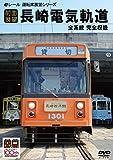 【前面展望】長崎電気軌道[ERMA-00045][DVD]