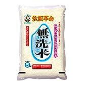 【精米】【Amazon.co.jp限定】レストラン用コシヒカリ洗わず炊ける無洗米(国内産)5kg平成28年産
