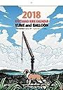 ユメとバルーン いまも (高木亮きりえカレンダー2018)