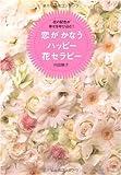 恋がかなうハッピー花セラピー―花の配色が幸せを呼び込む!