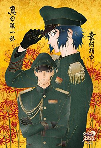 300ピース ジグソーパズル 新テニスの王子様~庭球浪漫シリーズ~幸村と真田 (26cmx38cm)