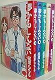 夢かもしんない コミック 全5巻完結セット (ビッグコミックス)