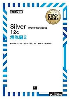 [林優子, 代田佳子]の[ワイド版]オラクルマスター教科書 Silver Oracle Database 12c 解説編2
