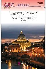 世紀のプレイボーイ (ハーレクイン・リクエスト) Kindle版
