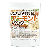 ふんわり芳醇アーモンドパウダー(皮無し・生)500g 国内製造 ミクロンカット製法 [02]NICHIGA(ニチガ)