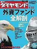 週刊ダイヤモンド 2005年4/23号 [雑誌]