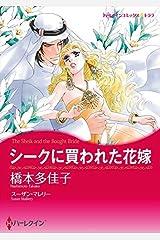 シークに買われた花嫁 (ハーレクインコミックス) Kindle版
