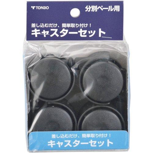 TONBO 分別ペール用キャスターセット ブラック