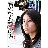 君の望む死に方 [DVD]