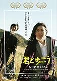 君と歩こう[DVD]