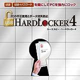 USB HardLocker 4 [ダウンロード]