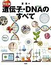改訂版 遺伝子・DNAのすべて