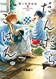だんだらごはん 分冊版(9) 合席 (ARIAコミックス)