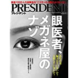 PRESIDENT(プレジデント)2019年7 19号(眼医者、メガネ屋のナゾ)