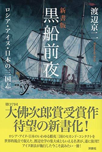 新書版 黒船前夜 (新書y)の詳細を見る