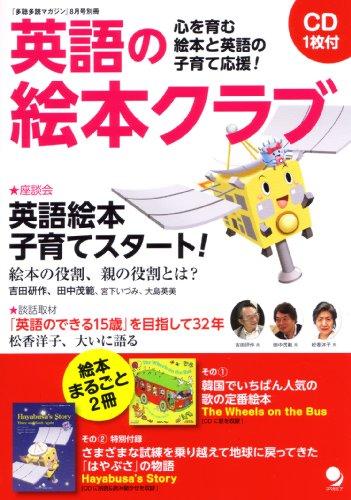 英語の絵本クラブ(CD付) (多聴多読マガジン8月号別冊)