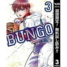 BUNGO―ブンゴ―【期間限定無料】 3 (ヤングジャンプコミックスDIGITAL)
