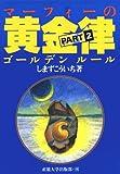 マーフィーの黄金律(ゴールデンルール)〈PART2〉